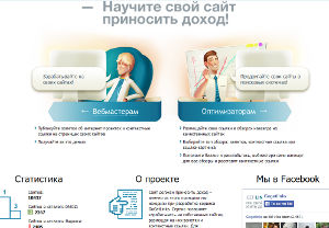 GoGetLinks сайт