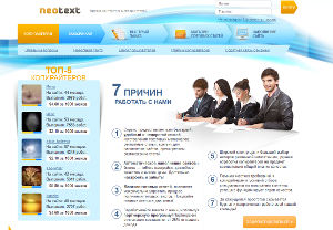 NeoText сайт