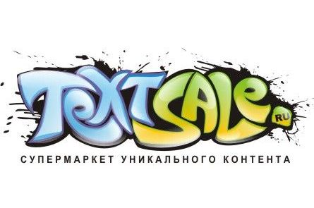 Биржа статей - TextSale.ru