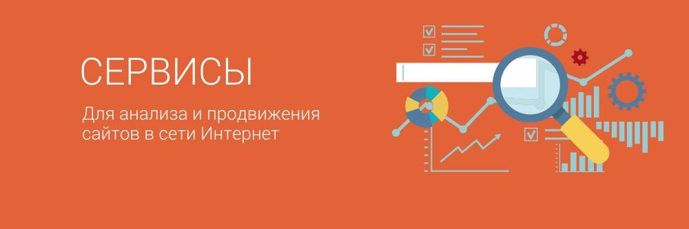 Онлайн сервисы для вебмастеров и оптимизаторов