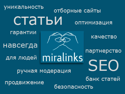 биржа статей  Miralinks