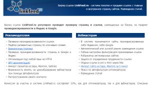 Linkfeed.Ru