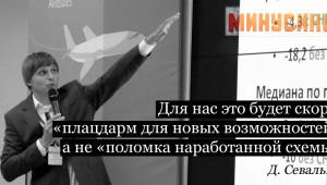 Минусинск как плацдарм новых возможностей