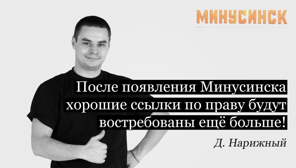 Хорошие ссылки после Минусинска