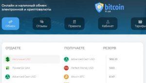 Продать валюту онлайн